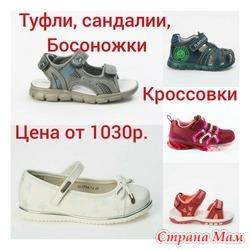 Детская обувь Котофей, Фламинго, Индиго