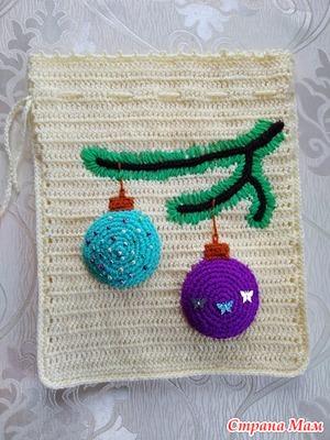 Мастер класс Вязаный мешочек для Новогодних подарков