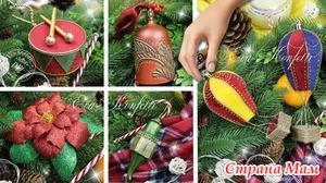 Красивые елочные игрушки своими руками в ретро-стиле