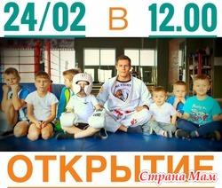 """Школа рукопашного спорта для детей от 4х лет """"ЗАЩИТНИК"""""""