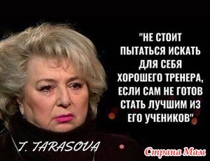 О ТАНДЕМЕ ТРЕНЕРА И РОДИТЕЛЕЙ.  ( Татьяна Тарасова)