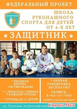 """Набор в Школу рукопашного спорта для детей от 4х лет """"ЗАЩИТНИК"""""""