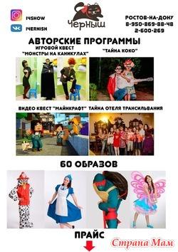 Детские дни рождения, выпускные и многое другое! (Ростов-на-Дону и область)
