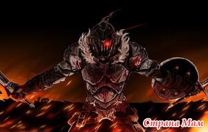 Убийца гоблинов\Goblin Slayer