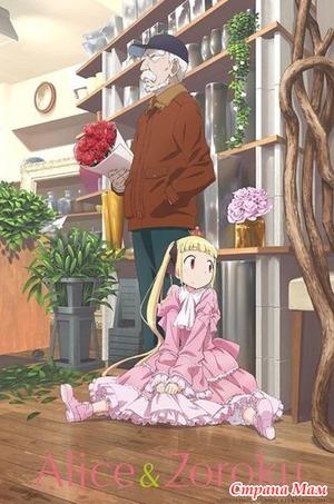 Алиса и Зороку\Алиса и Дзороку