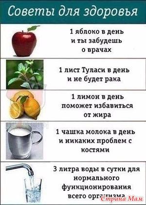 Советы для здоровья.