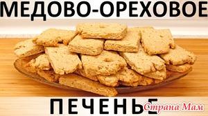 240. Быстрое и простое медово-ореховое печенье с овсяными хлопьями
