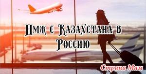 Переезд на ПМЖ В РОССИЮ