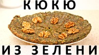 236. Кюкю из зелени с грецкими орехами (добавлено видео :)
