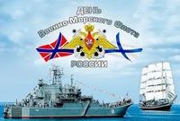 День Военно-морского флота России!