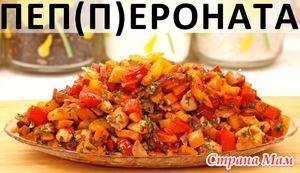 237. Пеппероната: русский, домашний, непрофессиональный и дополненный вариант :)