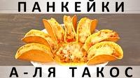 227. Панкейки а-ля такос: кукурузные лепёшки с мексиканской начинкой
