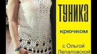 Вязание крючком. Туника. Видео-уроки Ольги Лепаловской.