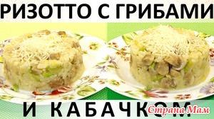154. Ризотто с грибами и кабачком