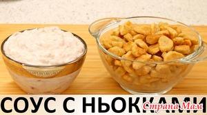 235. Быстрый сытный соус с картофельными ньокками