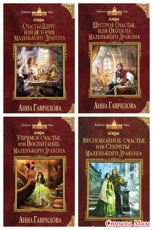 """Анна Гаврилова. Серия книг """"Астра""""."""