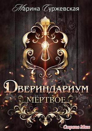 Волшебные книги Марины Суржевской