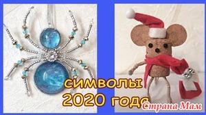 Как сделать славянского ПАУКА и китайскую КРЫСУ символы 2020 года