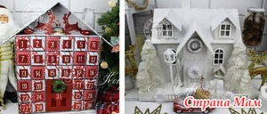 Адвент-календарь своими руками и красивый Новогодний домик