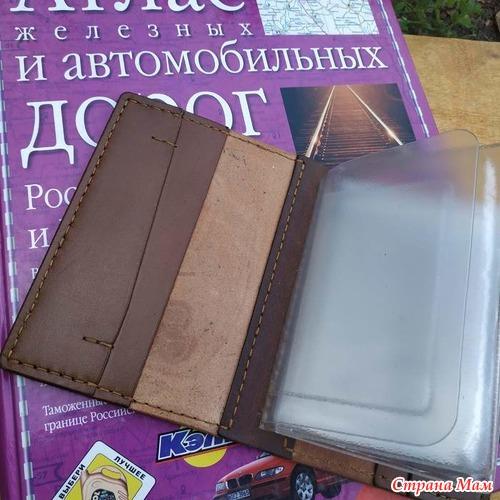"""Портмоне для автодоков """"Газелька"""""""