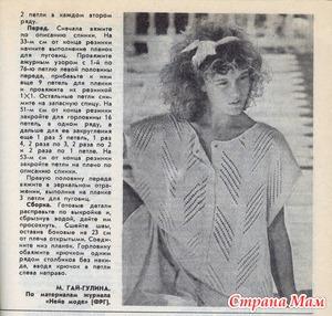 """Для тех, кто вяжет (страницы из журнала """"Наука и жизнь"""", 1980-е)"""