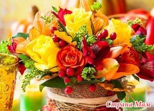 Осень. Цветы. Любовь.