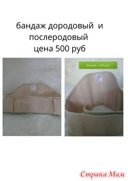 Продам недорого бандаж дородовый и послеродовый