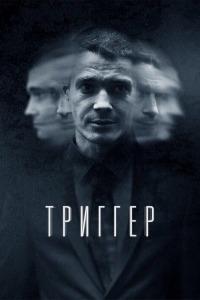 """Триггер"". сериал"