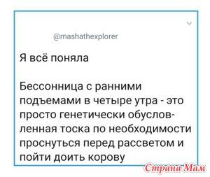 Правда о бесонице))