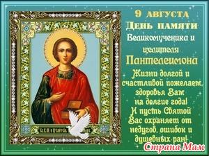 День святого Пантелемона