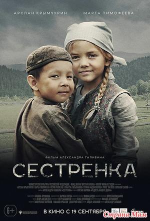 """""""Сестренка"""" (2019)"""