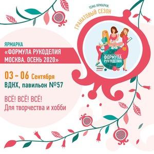 Ярмарка «ФОРМУЛА РУКОДЕЛИЯ МОСКВА. ОСЕНЬ 2020»