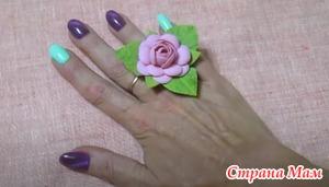 Кольцо с цветком из ФОАМИРАНА Мастер класс