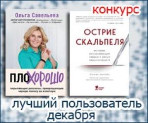 """Конкурс """"Лучший пользователь декабря"""" на Диетс.ру"""
