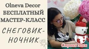 Новогодний декор. Снеговик ночник. Бесплатный мастер-класс от Ольги Ольневой.