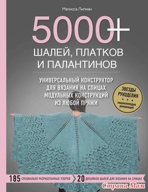 5000 шалей, платков и палантинов