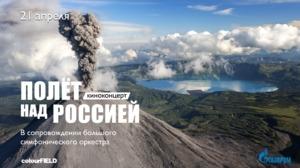 Мировая премьера фильма «Полет над Россией» пройдет в Москве в формате киноконцерта