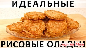 251. Идеальные рисовые оладьи: простые, вкусные и с чесночком :)