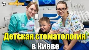 Детская стоматология в Киеве - бережный подход к каждому малышу
