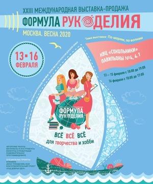 XXIII Международная выставка-продажа «Формула Рукоделия Москва. Весна 2020» пройдет с 13 по 16 февраля в КВЦ «Сокольники».