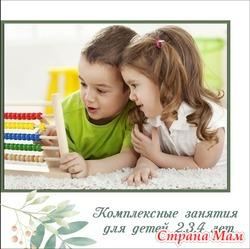 Комплексное развитие детей 2 — 4 лет в детском клубе «шУМелки»