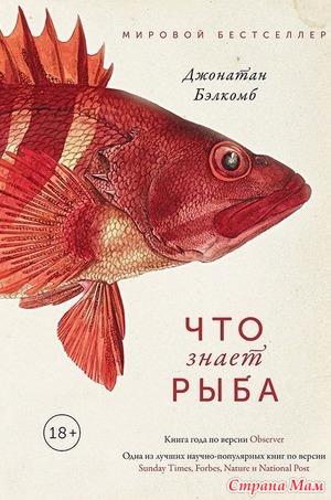 """Джонатан Бэлкомб """"Что знает рыба"""""""