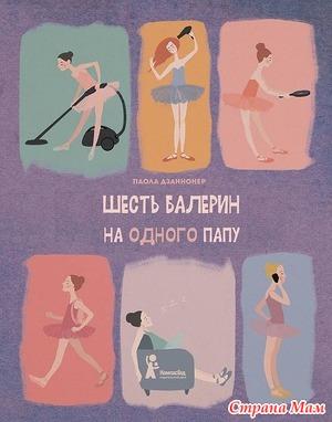 """Паола Дзаннонер """"Шесть балерин на одного папу"""""""