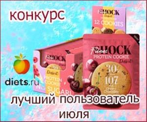 """Конкурс """"Лучший пользователь июля"""" на Diets.ru"""