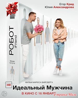 """Фильм """"(Не)Идеальный мужчина"""" (2019)"""