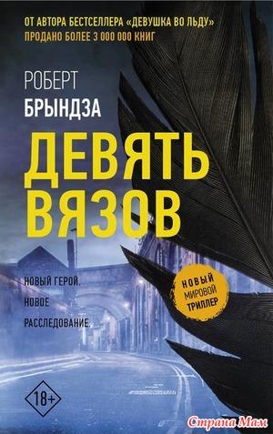 """Роберт Брындза """"Девять вязов"""""""