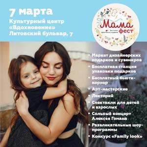 «Мама-фест»: креативные подарки и семейные развлечения
