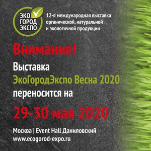 Выставка ЭкоГородЭкспо Весна 2020 переносится на конец мая, но не отменяется. Новые даты — 29-30 мая 2020 года.