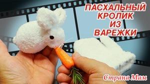 Пасхальный Кролик из Варежки за 5 Минут