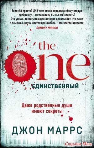 THE ONE. ЕДИНСТВЕННЫЙ - Джон Маррс